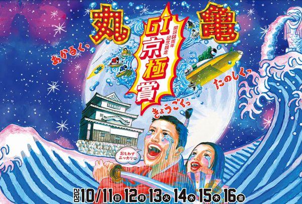 得点 丸亀 率 競艇 【丸亀競艇予想(6/11)】日刊スポーツカップ(2020)2日目の買い目はコレ!